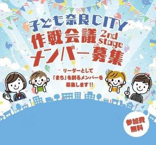 「子ども奈良CITY」作戦会議 2nd stage