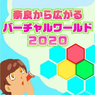奈良から広がるバーチャルワールド2020