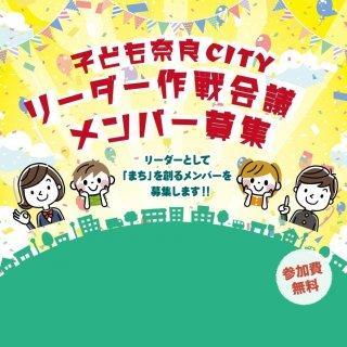 「子ども奈良CITY」リーダー作戦会議